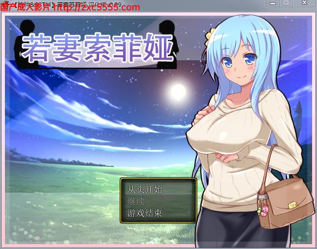 【RPG/汉化】[SSTM] 若妻索菲娅:青梅竹马夫妻与黄毛 V0.99 汉化版+全CG存档【450M】