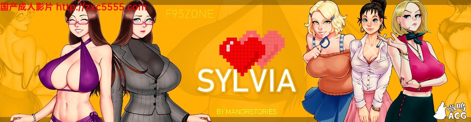 【ADV/汉化/动态】女下属西尔维娅 V1906汉化版[PC+安卓]【1.6G】070902