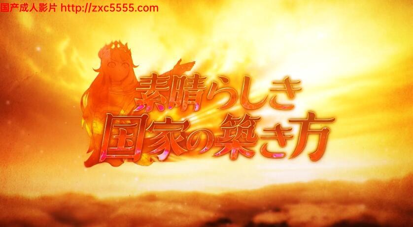 【大型经营SLG/动态/汉化/新作】复兴美好的国度吧!DL正式版+动画 【7G】1910179